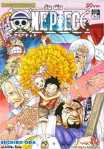 One Piece 80 วันพีช (Bookการ์ตูน 30%)